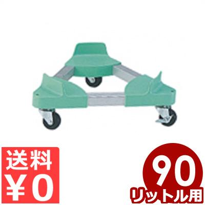 容器運搬用平台車 トライアングルキャリー 3輪自在車輪 ペール(TCP-90L)用/移動 持ち運び 運搬