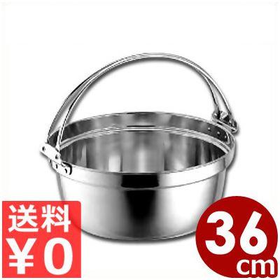 SW ステンレス料理鍋 吊り手付き 36cm/14.6リットル 18-8ステンレス製/ハンドル 持ち手 取っ手 シンプル