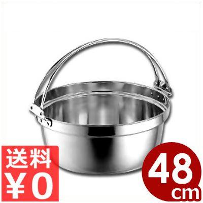 SW ステンレス料理鍋 吊り手付き 48cm/29.5リットル 18-8ステンレス製/ハンドル 持ち手 取っ手 シンプル