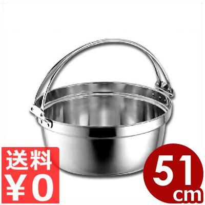 SW ステンレス料理鍋 吊り手付き 51cm/35.5リットル 18-8ステンレス製/ハンドル 持ち手 取っ手 シンプル