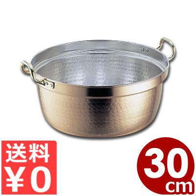 SW 銅料理鍋 両手30cm/8リットル/熱伝導 大型 大きい シンプル