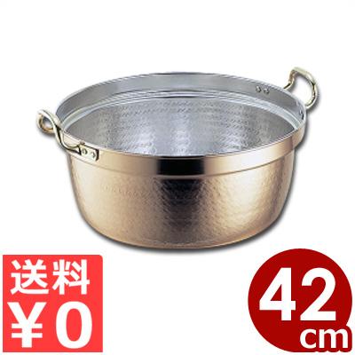 SW 銅料理鍋 両手42cm/21リットル/熱伝導 大型 大きい シンプル