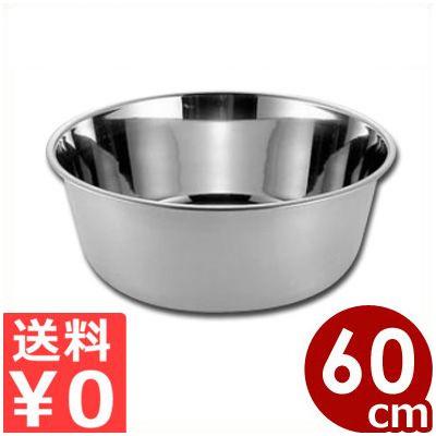 ステンレス料理桶 60cm/50リットル 18-8ステンレス製/ボウル たらい 大型 大きい 大量