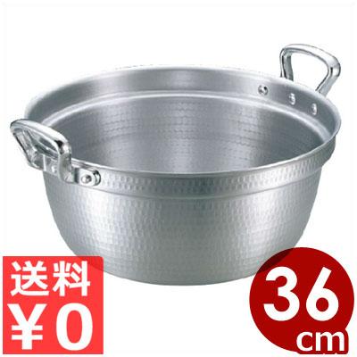 DON アルミ打出料理鍋 36cm アルミ打ち出し 108リットル/煮込み料理 煮物 丈夫 大量調理が可能