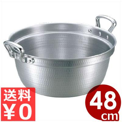 DON アルミ打出料理鍋 48cm アルミ打ち出し 24リットル/煮込み料理 煮物 丈夫 大量調理が可能 040126048