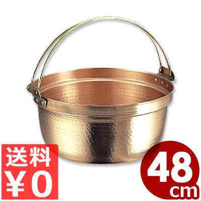 SW 銅料理鍋 (錫メッキなし・つる付き) 48cm/29.5リットル/ハンドル 持ち手 取っ手 熱伝導 シンプル レトロ