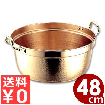 SW 銅料理鍋 (錫メッキなし・両手付き) 48cm/29.5リットル/両手鍋 持ち手 取っ手 熱伝導 シンプル レトロ