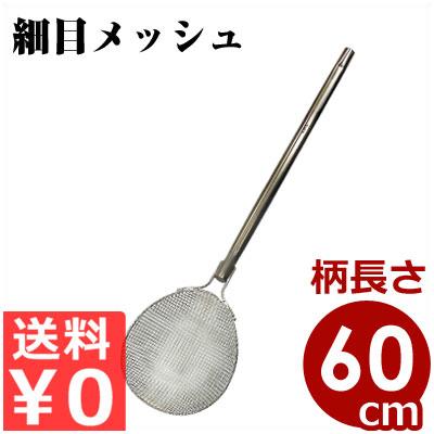 ののじ 調理用すくいカゴ 細・M KGA-001M/ザル 網 水切り 《メーカー取寄/返品不可》