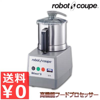 ロボクープ フードプロセッサー BLIXER-3D/業務用フードプロセッサー 高機能型フードプロセッサー《メーカー直送 代引/返品不可》