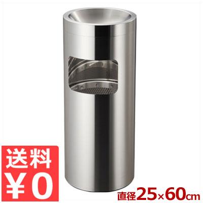 ステンレス灰皿 くず入れ付き 高さ60cm DM-250/ごみ箱 スタンド タバコ 喫煙所