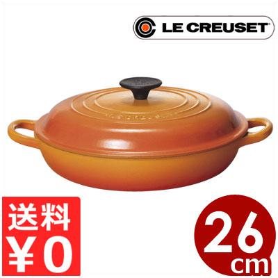 ルクルーゼ LeCreuset 洋風浅型鍋 ビュッフェ・キャセロール オレンジ 26cm オール熱源対応/定番のフランス製鋳鉄ホーロー鍋  エマイユ