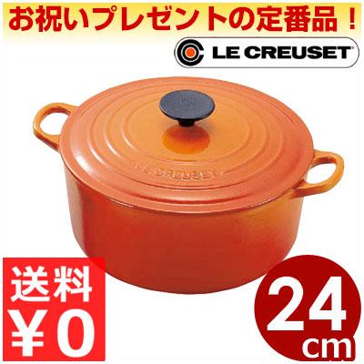 ルクルーゼ LeCreuset 円形鍋 ココット・ロンド 24cm オレンジ 丸 オール熱源対応/定番のフランス製鋳鉄ホーロー鍋  エマイユ