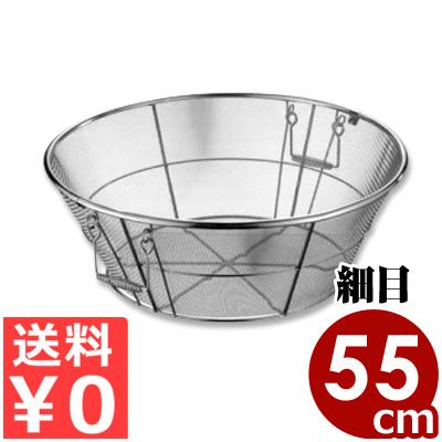 ステンレス揚げざる 55cm 細目 両端ハンドル付き 18-8ステンレス製/水切り 料理 取っ手 持ち手 大きい 大容量