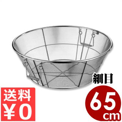 ステンレス揚げざる 65cm 細目 両端ハンドル付き 18-8ステンレス製/水切り 料理 取っ手 持ち手 大きい 大容量