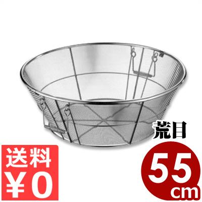 ステンレス揚げざる 55cm 荒目 両端ハンドル付き 18-8ステンレス製/水切り 料理 取っ手 持ち手 大きい 大容量
