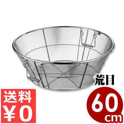 ステンレス揚げざる 60cm 荒目 両端ハンドル付き 18-8ステンレス製/水切り 料理 取っ手 持ち手 大きい 大容量