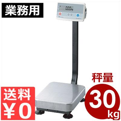 A&D デジタル台秤(はかり) 秤量30kg FG-30KAM/業務用 電子式はかり 重量物用はかり デジタル式 キッチンスケール データ転送可能《メーカー直送 代引/返品不可》
