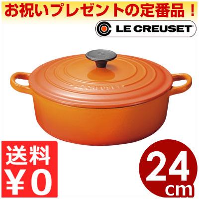 ルクルーゼ LeCreuset 日本向け浅型鍋 ココット・ジャポネーズ 24cm オレンジ オール熱源対応/定番のフランス製鋳鉄ホーロー鍋  エマイユ