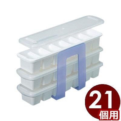 4237401 数量限定アウトレット最安価格 アイストレー蓋付き3段 買取 7736 氷作り 製氷皿 042374001
