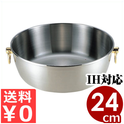 宴会鍋 ロイヤル クラデックス CQCW-240 しゃぶ鍋24cm IH(電磁)対応 卓上鍋 しゃぶしゃぶ鍋/店舗用 飲食店 多層鋼ステンレス