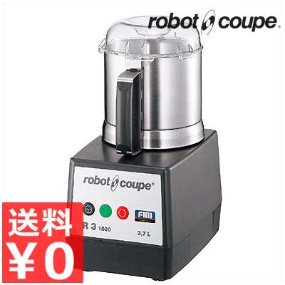 ロボ・クープ(Robo Coupe) フードプロセッサー R-3D 中型タイプ3.7L/業務用フードプロセッサー 中型《メーカー直送 代引/返品不可》