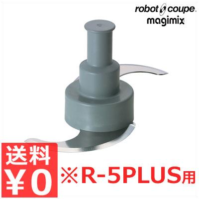 ロボクープ R-5PLUS用 平刃カッター/部品 《メーカー取寄/返品不可》 043106002