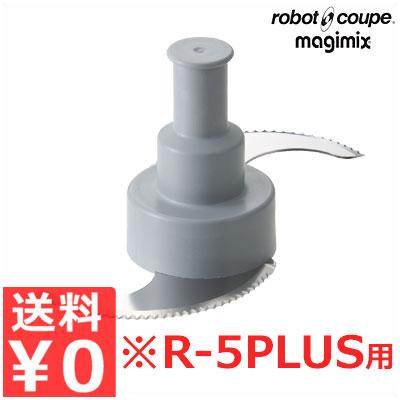 ロボクープ R-5PLUS用 波刃カッター/部品 《メーカー取寄/返品不可》 043106003
