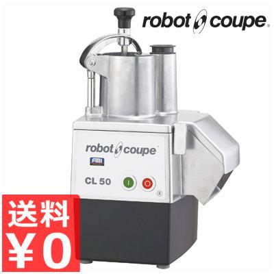 ロボ・クープ(Robo Coupe) 多機能野菜スライサー CL-50E/カッター《メーカー直送 代引/返品不可》