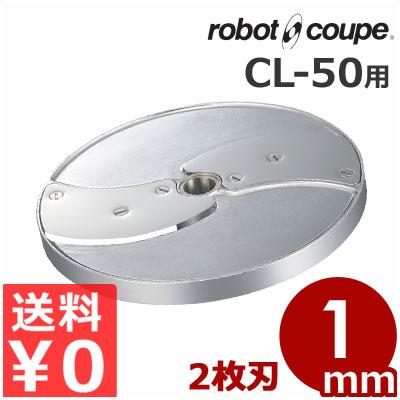 ロボ・クープ CL-50用 スライス盤 2枚刃 1mm フードカッター用アタッチメント/スライサー 交換 取替え オプション《メーカー直送 代引/返品不可》