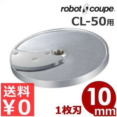 ロボ・クープ CL-50用 スライス盤 1枚刃 10mm フードカッター用アタッチメント/スライサー 交換 取替え オプション《メーカー直送 代引/返品不可》