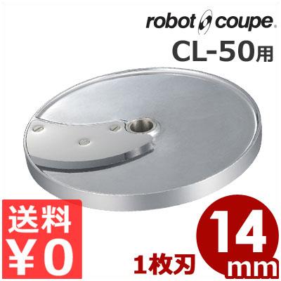 ロボ・クープ CL-50用 スライス盤 1枚刃 14mm フードカッター用アタッチメント/スライサー 交換 取替え オプション《メーカー直送 代引/返品不可》