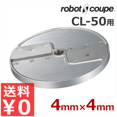 ロボ・クープ CL-50用 角千切盤 4×4mm フードカッター用アタッチメント/スライサー 交換 取替え オプション《メーカー直送 代引/返品不可》