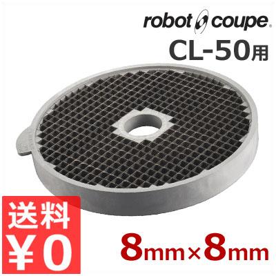 ロボ・クープ CL-50用 ダイシンググリッド盤 8×8mm フードカッター用アタッチメント/スライサー 交換 取替え オプション《メーカー直送 代引/返品不可》