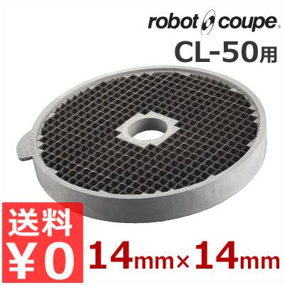 ロボ・クープ CL-50用 ダイシンググリッド盤 14×14mm フードカッター用アタッチメント/スライサー 交換 取替え オプション《メーカー直送 代引/返品不可》