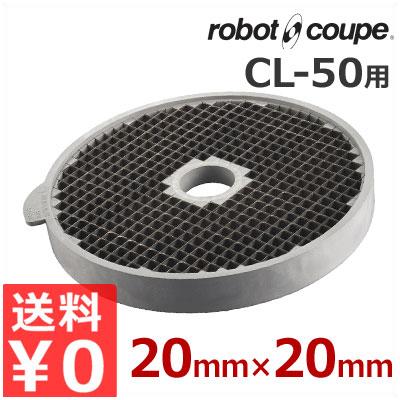 ロボ・クープ CL-50用 ダイシンググリッド盤 20×20mm フードカッター用アタッチメント/スライサー 交換 取替え オプション《メーカー直送 代引/返品不可》