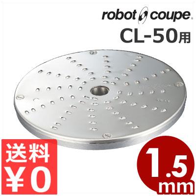 ロボ・クープ CL-50用 丸千切り盤 1.5mm フードカッター用アタッチメント/スライサー 交換 取替え オプション《メーカー直送 代引/返品不可》