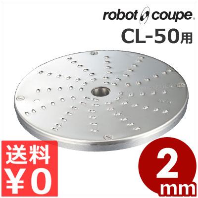 ロボ・クープ CL-50用 丸千切り盤 2mm フードカッター用アタッチメント/スライサー 交換 取替え オプション《メーカー直送 代引/返品不可》