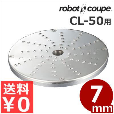 ロボ・クープ CL-50用 丸千切り盤 7mm フードカッター用アタッチメント/スライサー 交換 取替え オプション《メーカー直送 代引/返品不可》