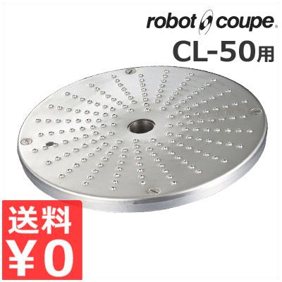 ロボ・クープ CL-50用 バルメザングレーター盤 フードカッター用アタッチメント/スライサー 交換 取替え オプション《メーカー直送 代引/返品不可》
