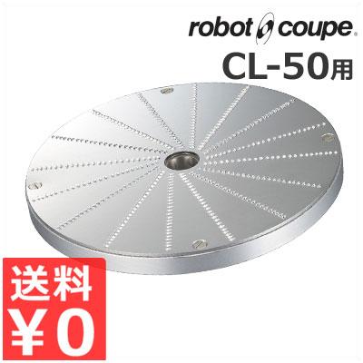 ロボ・クープ CL-50用 ダイコンおろし盤 フードカッター用アタッチメント/スライサー 交換 取替え オプション《メーカー直送 代引/返品不可》