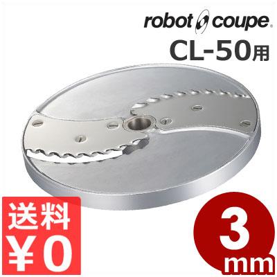 ロボ・クープ CL-50用 リップルカット盤 3mm フードカッター用アタッチメント/スライサー 交換 取替え オプション《メーカー直送 代引/返品不可》