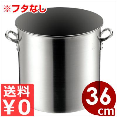 MTI プロガスト 寸胴鍋 フタ無し 36cm/36リットル 目盛り付き 業務用アルミ寸胴鍋/計量 シンプル