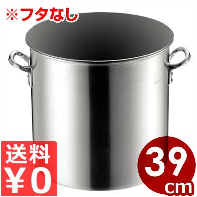 MTI プロガスト 寸胴鍋 フタ無し 39cm/46リットル 目盛り付き 業務用アルミ寸胴鍋/計量 シンプル