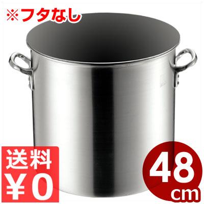 MTI プロガスト 寸胴鍋 フタ無し 48cm/86リットル 目盛り付き 業務用アルミ寸胴鍋/計量 シンプル