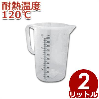 リーズナブルなプラスチック製計量カップ 4337020  MTI ポリプロピレン製 メジャーカップ 2.0L #86221 耐熱120℃ 注ぎ口付き 計量カップ/計量カップ 料理 お菓子 水 粉 液体 計測 はかり シンプル 043370020