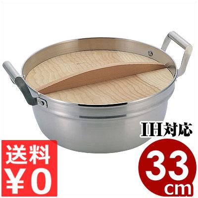 ロイヤル 和鍋(XHD)33cm/10.5リットル IH(電磁)対応 18-10ステンレス両手鍋/煮込み料理 両手鍋