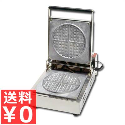 ワッフルベーカー 円型 シングルタイプ ST-1 電気式ワッフルメーカー 1連タイプ 100V/焼き機 《メーカー取寄/返品不可》