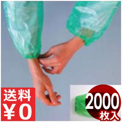 使い捨てアームカバー 緑 2000枚入り 腕カバー/工場作業用 使い捨て衣類 不織布製 《メーカー取寄/返品不可》