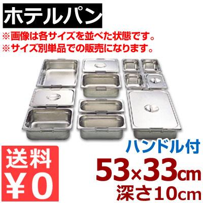 ホテルパン リーバー ガストロノームパン 18-8ステンレス製 1/1 (525×325mm) ×H100mm 11100F ハンドル付き/買い替え 買い足し パーティー会場 ビュッフェ・バイキング 《メーカー取寄/返品不可》
