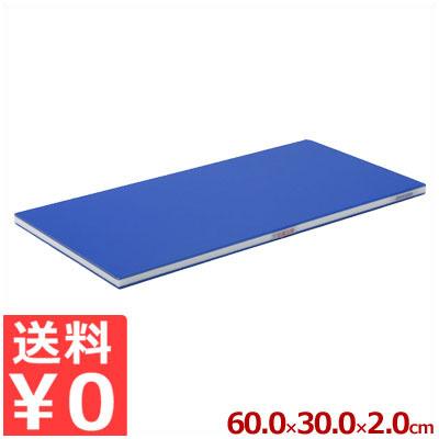 軽いまな板 ポリエチレン抗菌ブルーかるがる 60cm×30cm×厚2cm SDKB20-6030/カッティングボード 軽量 清潔 衛生 《メーカー取寄/返品不可》